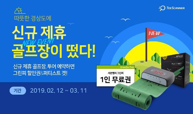 [골프+] 골프존카운티 티스캐너, '신규 제휴 골프장이 떴다' 이벤트 오픈