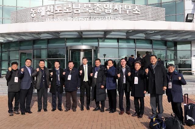 韩朝各界代表在金刚山共同参加新春联谊会