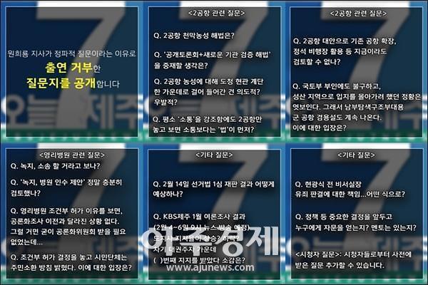 정파적 질문 이유로 방송 거부한 원희룡.. KBS제주 질문지 공개