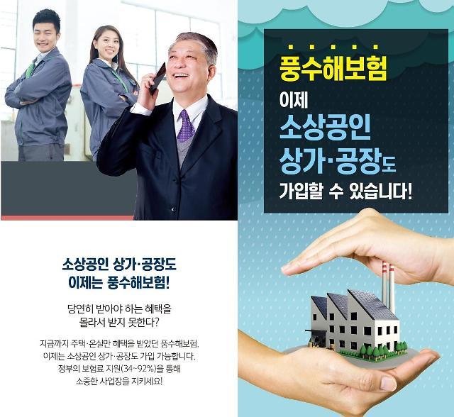 [용인시] 소상공인도 풍수해보험 혜택 받을 수 있다