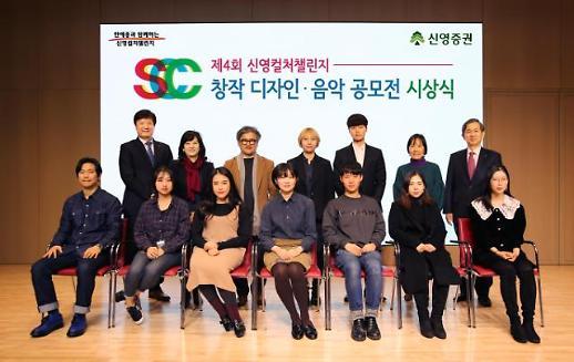 신영증권, 제4회 신영컬처챌린지 시상식 개최