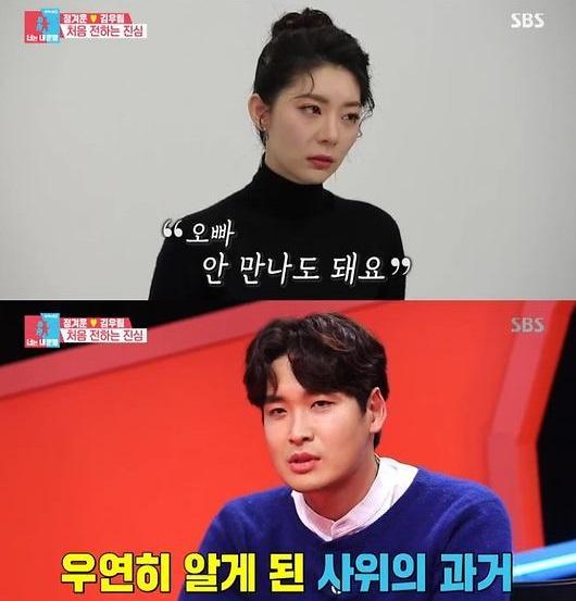 ♥김우림 배우 정겨운 전부인과 이혼 사유는? 성격차이 vs 일방적 요구