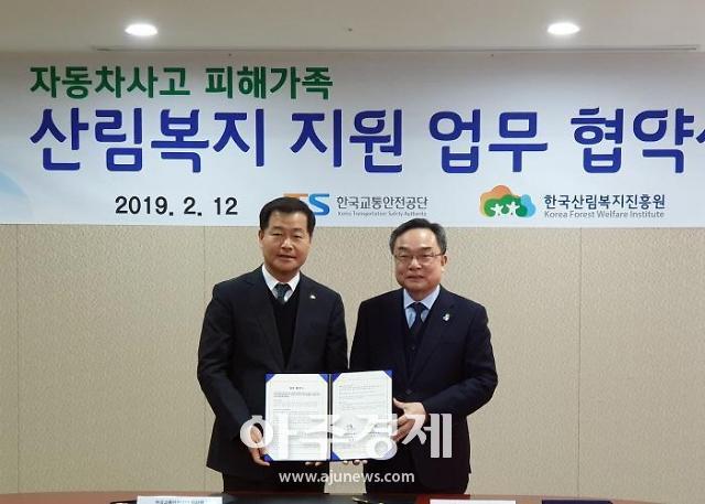산림복지진흥원,교통안전공단 업무협약(MOU)