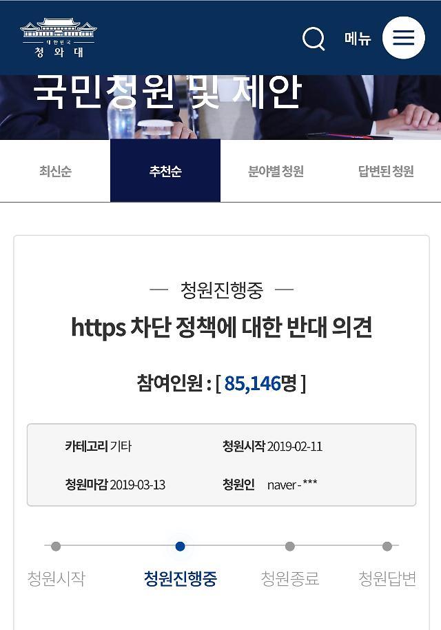 "https 사이트 차단 반대 청원, 8만 돌파…""중국의 인터넷 검열 과정 닮아간다"""