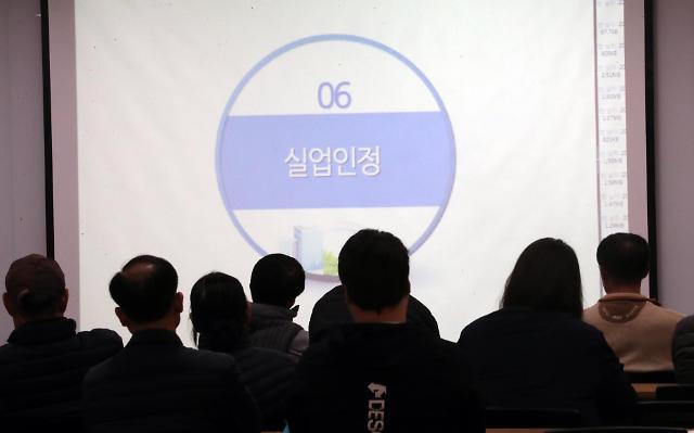 韩开年失业率持续走高 1月达4.5%
