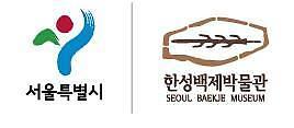서울시 한성백제박물관, 국립경주문화재연구소와 학술교류 업무협약 체결