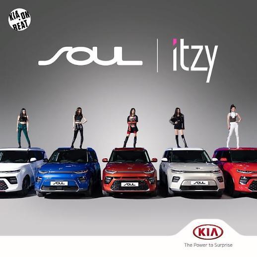 [유튜브] 있지(ITZY)의 달라달라 뮤비에 등장한 이 차는? 기아차…