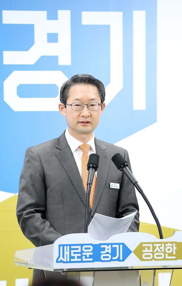 [경기도] 경제활성화 위해 5대 정책 88개 과제에 1조 9천억 투자