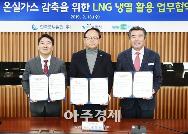 보령시, LNG 활용해 2030년까지 동남아 수출 물류 전초기지 조성