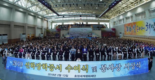 효정세계평화재단,전 세계 80여개국 3000여명에게 장학금 100억원 전달