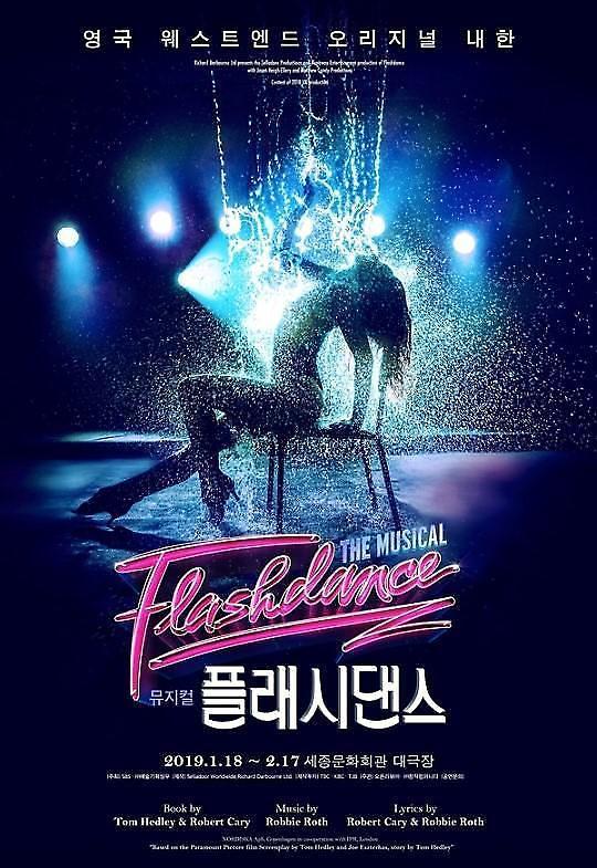 발렌타인데이와 딱 맞는 '플래시댄스', 17일 서울공연 폐막 후 전국투어