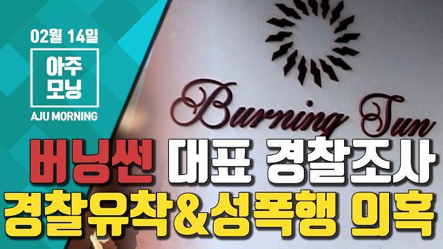 버닝썬 대표 경찰조사, 핵심은 경찰유착 및 성폭행 의혹