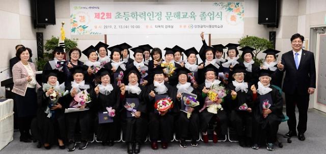 인천시평생학습관, 제2회 초등학력인정 문해교육 졸업식