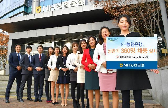 NH농협은행, 상반기 360명 신규 채용 실시…20일까지 접수