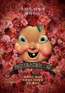 발렌타인데이 극장에서 기다릴게…죽을 때까지 2월 14일 해피데스데이2유 개봉