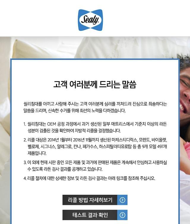 """'라돈검출' 씰리침대 """"심려끼쳐 죄송""""…497개 제품 리콜 단행"""