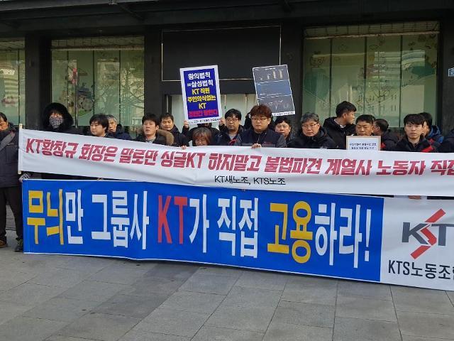 KT, 인건비 아끼려 불법파견…황창규 사과해야
