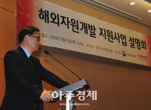 광물公, 18억원 규모 해외자원개발 지원사업 참여기업 모집