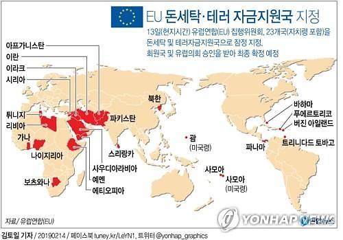 """EU 북한·사우디 등 금융 블랙리스트 공개...""""사우디發 경제혼란 우려"""""""