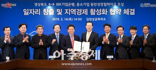 경북도, IBK기업은행과 200억 원 '일자리 플러스 자금' 특별지원 협약