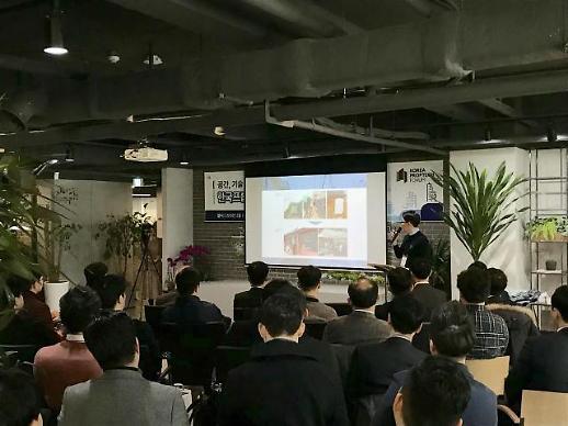 한국프롭테크포럼 제1회 밋업 개최…'공간, 기술 그리고 사람'을 말하다.