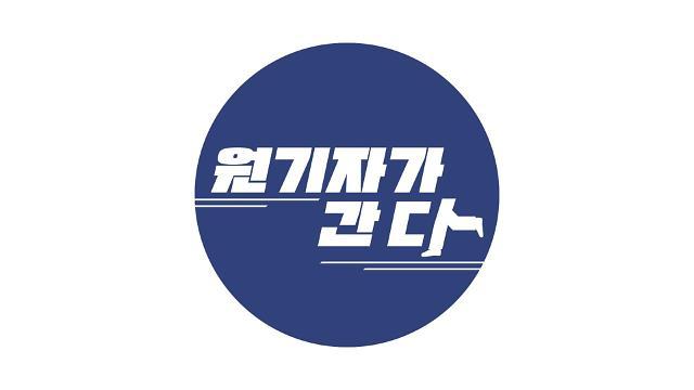 [세종24시]'환경, 톡!톡!톡!-원 기자가 간다'- 시즌2 예고편