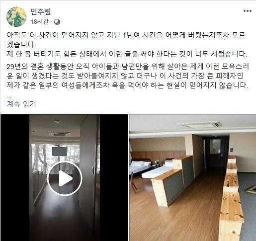 """[전문] 민주원 """"안희정·김지은, 미투 아니라 불륜…용서할 수 없어"""""""