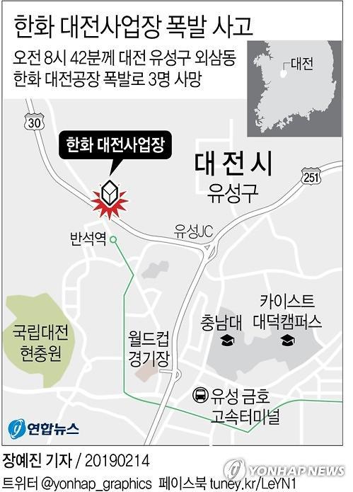한화 대전공장 폭발 사고 '또'…3명 사망