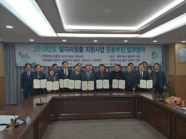 한국폴리텍대학 인천캠퍼스-인천계양구청-고용노동부 인천북부지청, 지역 산업일자리창출사업 업무협약