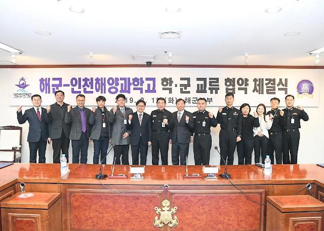 인천해양과학고-해군본부, 군 특성화고 『학‧군 교류』업무 협약 체결