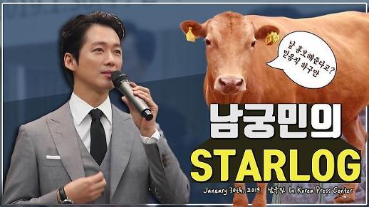 [영상] 한우 홍보대사 남궁민의 스타로그