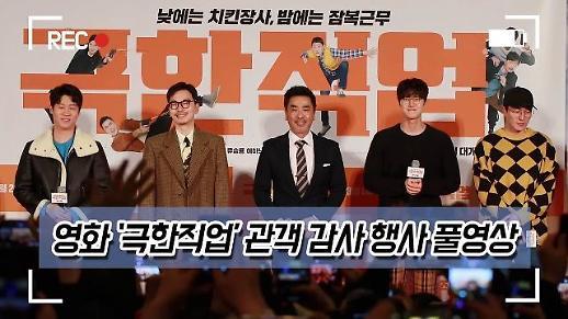[영상] '극한직업' 천만 관객 감사행사 현장