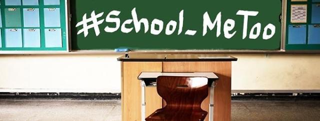 인천 사립여고 교사 23명 스쿨미투로 무더기 경찰 조사 받을 예정