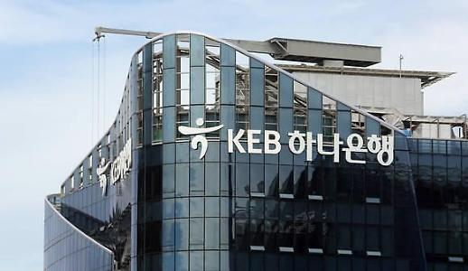 KEB하나은행, 연금사업본부 신설....최연소 여성부장 임명