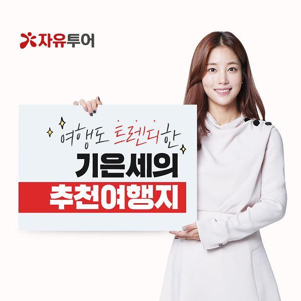 드라마 '왜그래 풍상씨' 조영필 역 기은세의 추천여행지, 사이판