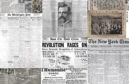 [포토] 100년 전 3·1 운동 소식을 알리던 전세계 신문지면
