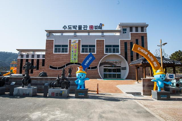 김해시, 전국 두 번째 수도박물관 건립