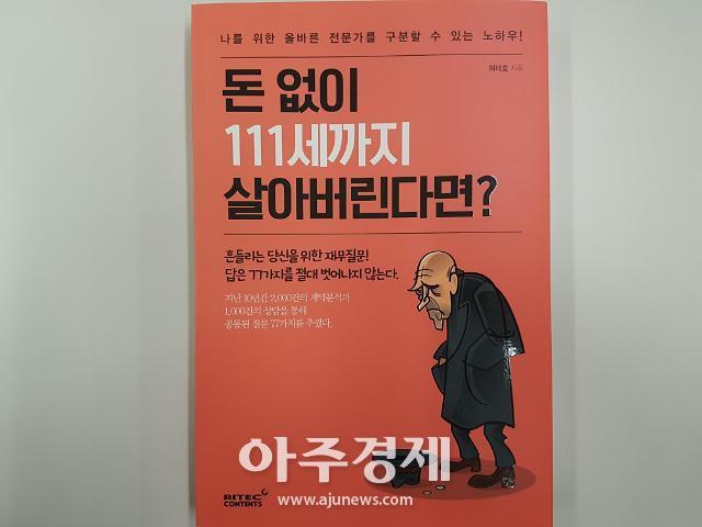 [아주책 신간]'돈 없이 111세까지 살아버린다면?'..'우울해도 괜찮아'..'미치도록 팔고 싶다'