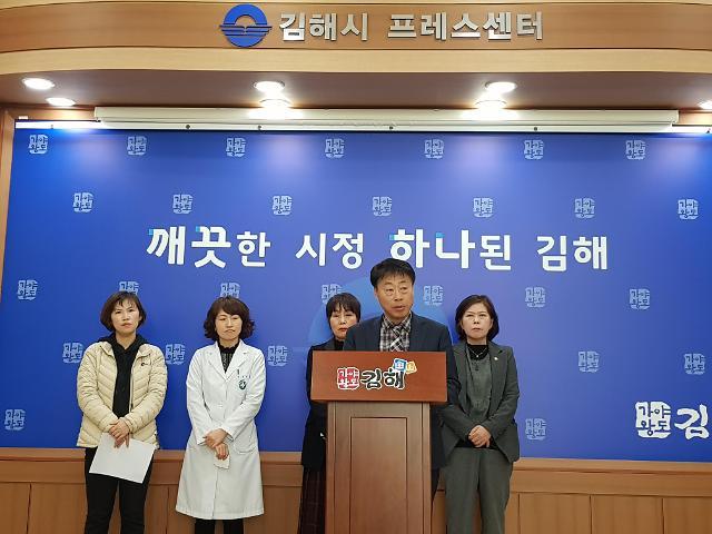 """김해시, """"홍역 확산 방지 첫 진료기관 도움 컸다"""""""