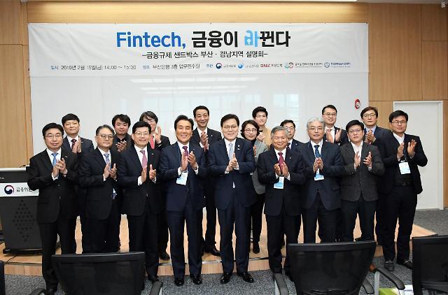 금융위, 부산·경남지역 금융규제 샌드박스 설명회 진행