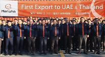 (株)ハンファ、タイ・UAEへ化学工業品類の輸出に乗り出す