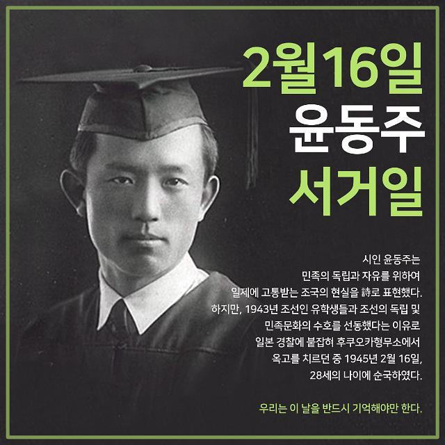"""배우 박솔미 """"2월 16일, 윤동주 시인의 서거일, 실검 만들어요"""""""
