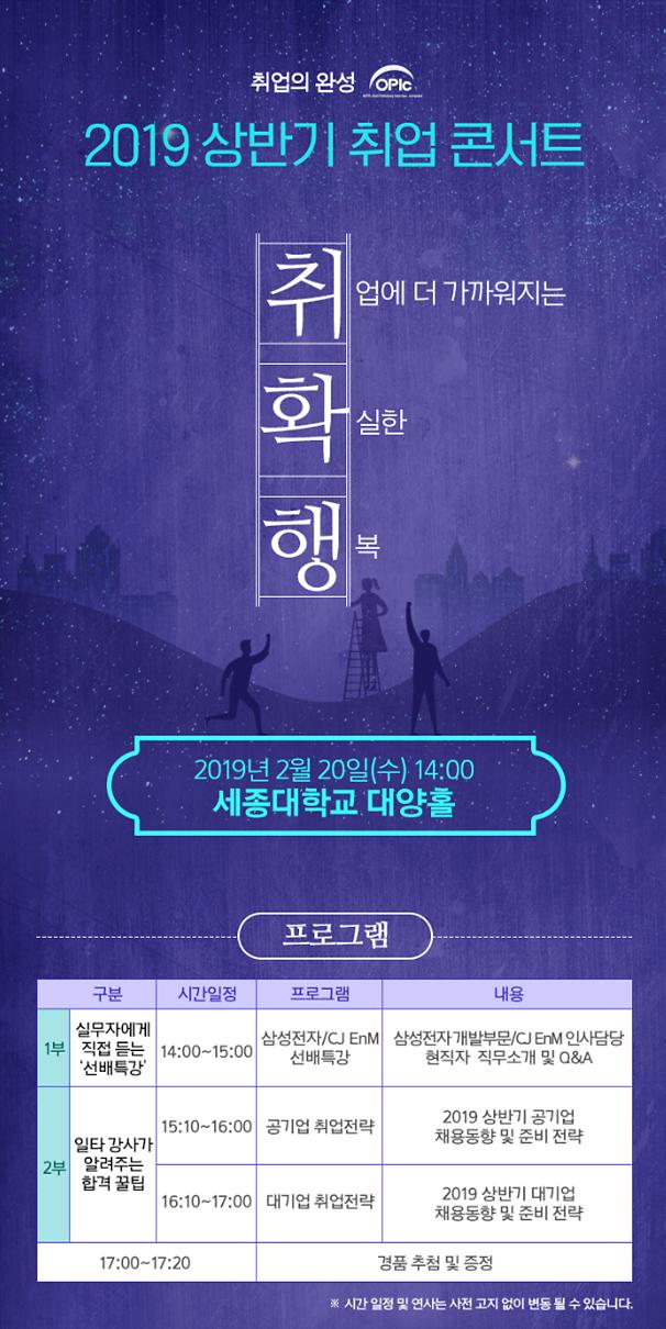 멀티캠퍼스, '오픽(OPIc) 취업 콘서트' 개최…삼성전자∙CJ ENM 참여