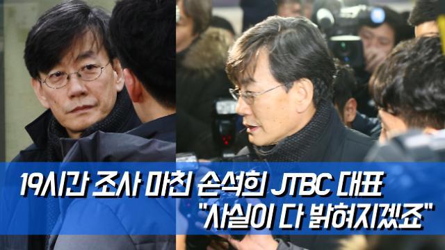[영상] 손석희 경찰조사, 19시간만에 종료... 아수라장된 현장
