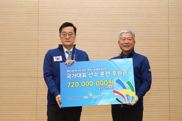 삼성전자, 국제기능올림픽대회 대표팀 후원···7억2000만원 전달