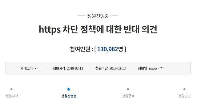 "https 차단 정책 반대"" 청와대 국민청원 20만 넘어"