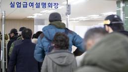 .韩国就业市场寒冬来袭 近16万人长期失业.