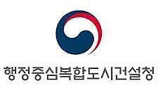 행정중심복합도시건설청, 2019년 국가안전대진단 실시, 민간전문가와 합동점검