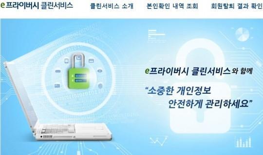 e프라이버시 클린서비스 실시간 검색 무엇이기에?