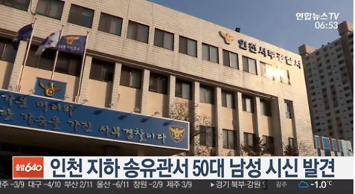 인천 지하 송유관에서 50대 남성 시신으로 발견...석유화학 회사 직원 아냐